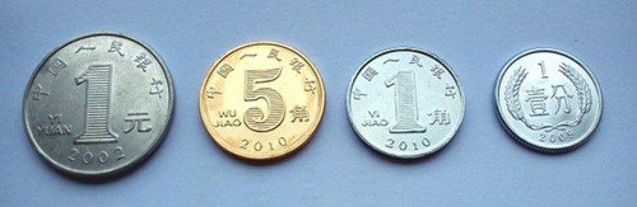 Chinese munten van 1 yuan, 5 jiao, 1 jiao en 1 fen op een rij, muntzijde