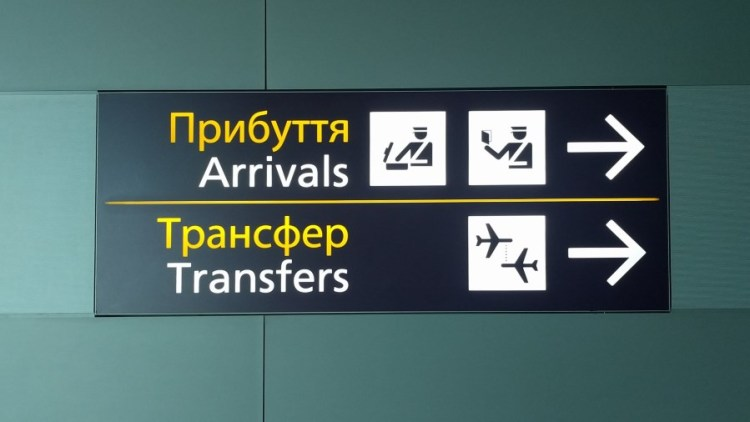 Tussenstop transfer Kiev Airport - Bezoek Kiev