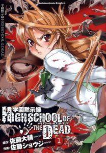 Highschool_of_the_Dead_vol01