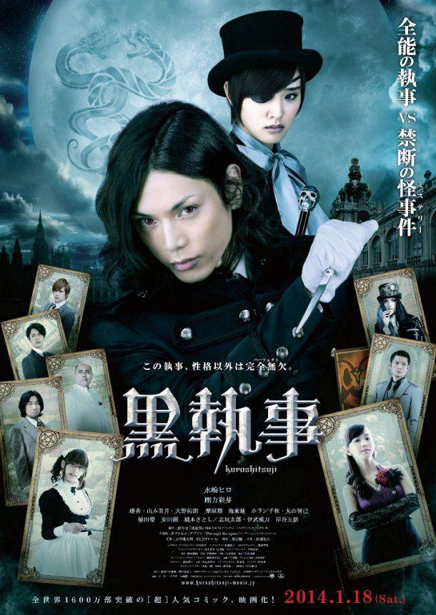 Black Butler (Kuroshitsuji) (2014)