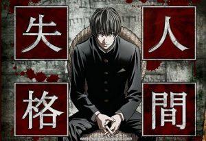 Aoi Bungaku - recenzija (NGboo)