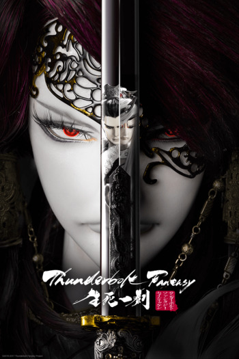 Thunderbolt Fantasy - The Sword of Life and Death