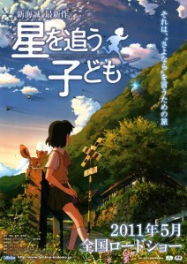 Hoshi wo Ou Kodomo (Children Who Chase Lost Voices)
