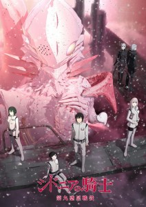 Knights of Sidonia — Sezone 1 i 2
