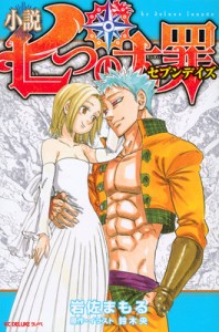 The Seven Deadly Sins OVA 01 — Ban's Side Story