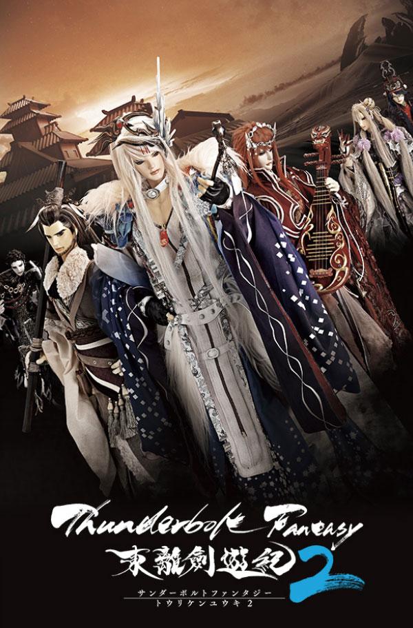 Thunderbolt Fantasy S02