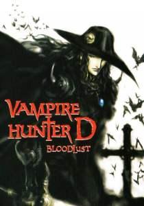 Vampire Hunter D Bloodlust (2001)