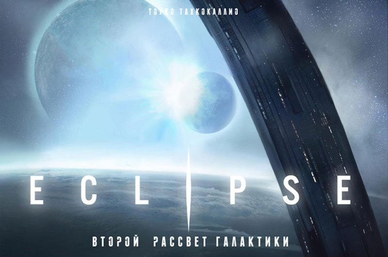 Дополнения для игры «Eclipse. Второй рассвет галактики»