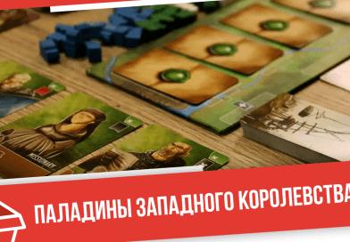 Распаковка Паладинов западного королевства