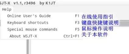 WSJT x通联软件18 - WSJT-x通联软件 使用说明