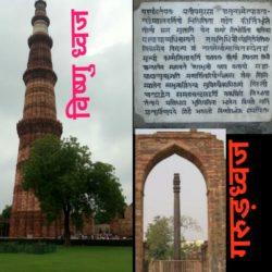 क़ुतुब मीनार किसने बनवाया ,kutub minar se hindu ka sambandh