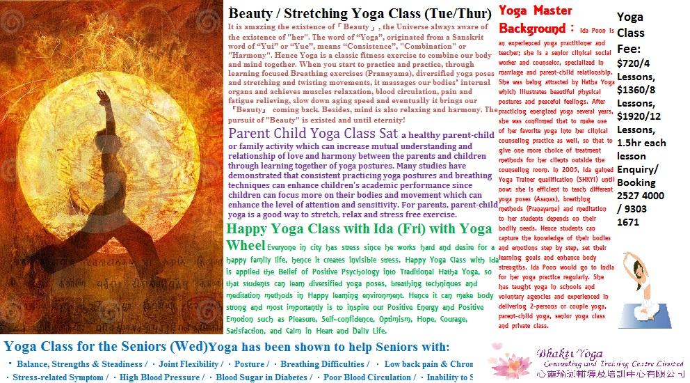 瑜珈/Yoga | Bhakti Yoga Counseling and Training Centre