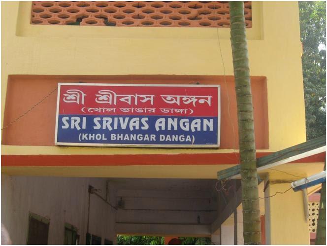 Casa de Srivasa Pandita, onde Chaitanya Mahaprabhu e seus associados faziam kirtana.