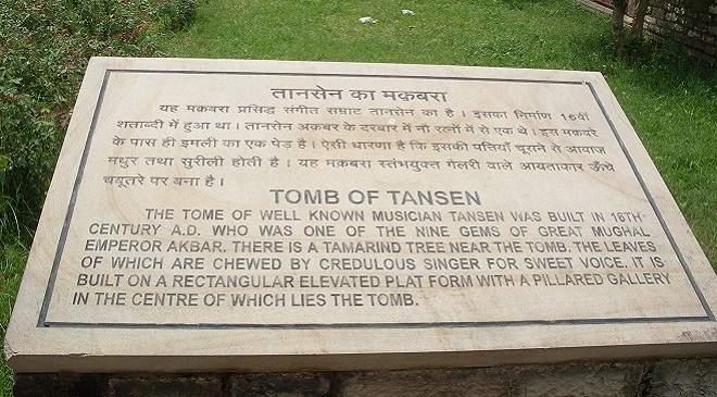 तानसेन का मकबरा