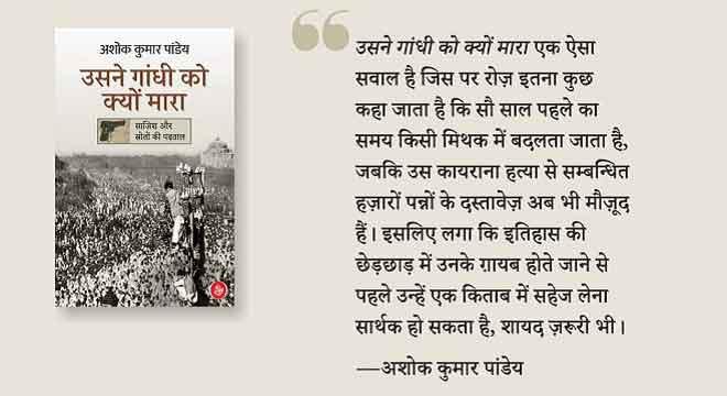 Usne Gandhi Ko Kyun Maara Book