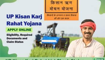 Krishi Rin Mochan Yojana Uttar Pradesh
