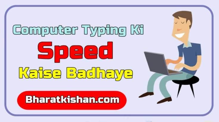english-typing-ki-speed-kaise-badhaye