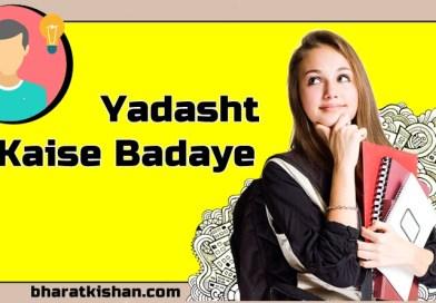 Yadasht Kaise Badaye – Tarika , Kya Khaye