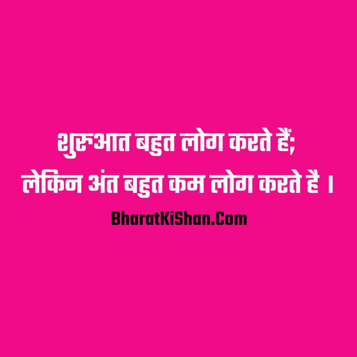 positive-quotes-in-hindi