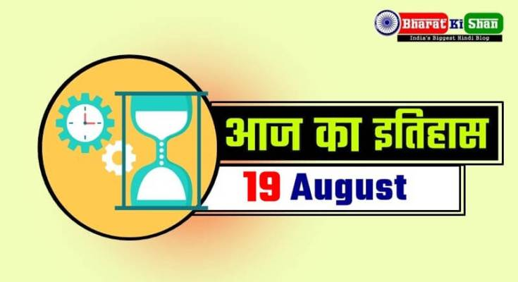 19 August aaj ka itihas