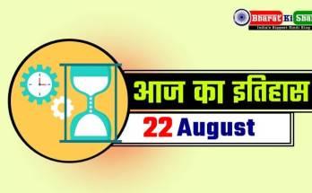 22 August aaj ka itihas