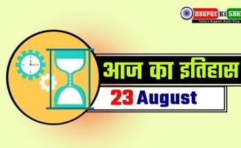 23 August aaj ka itihas