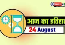 24 August aaj ka itihas