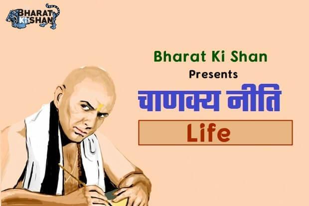 Chankya Neeti on Life In Hindi