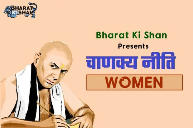Chankya Neeti on Woman In Hindi