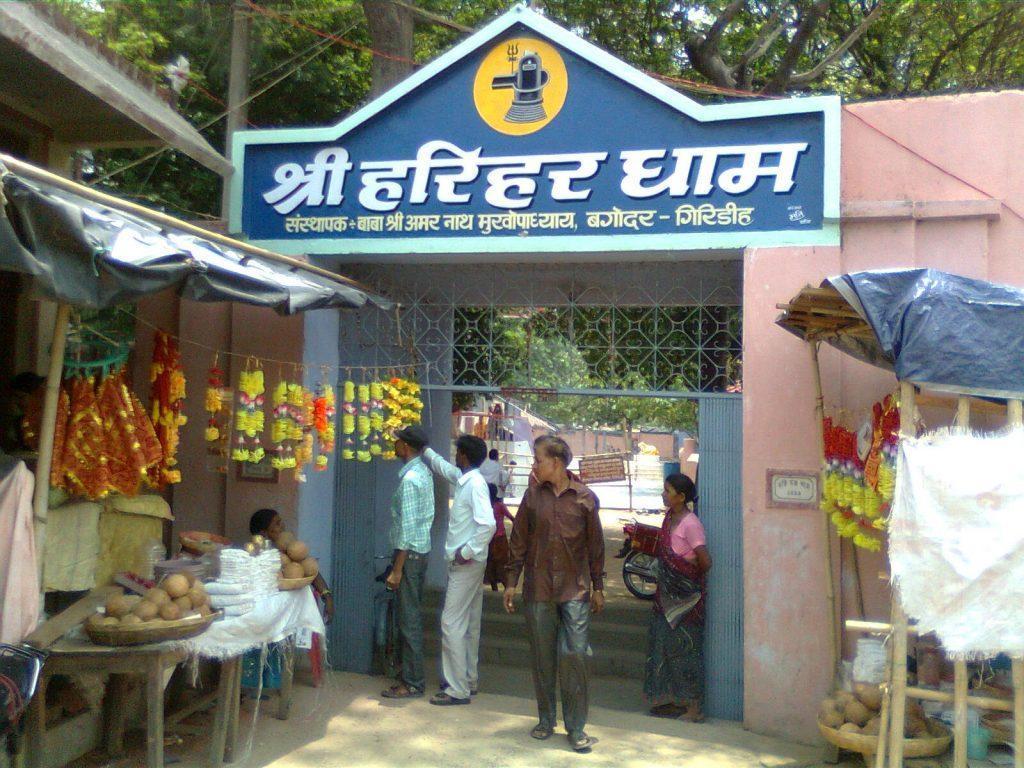 Harihar Dham, Giridih