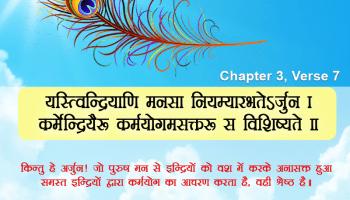 यस्त्विन्द्रियाणि मनसा नियम्यारभतेऽर्जुन । कर्मेन्द्रियैः कर्मयोगमसक्तः स विशिष्यते ॥