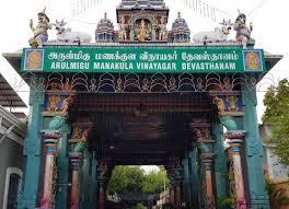 Arulmigu Manakula Vinayagar Temple, Po