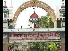 Bhairon Temple, Delhi
