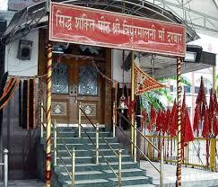 Tripurmalini Shakti Peeth, Jalandhar