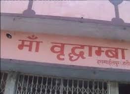 Budhimai, Vaishali