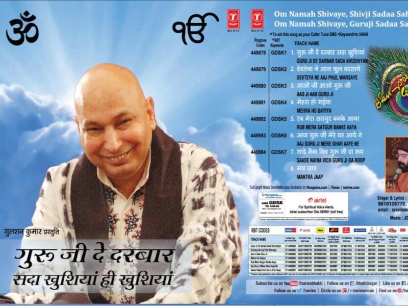 मेरे गुरु जी दे दरबार सदा खुशीआं ही खुशीआं Lyrics   Bhajans   Bhakti Songs