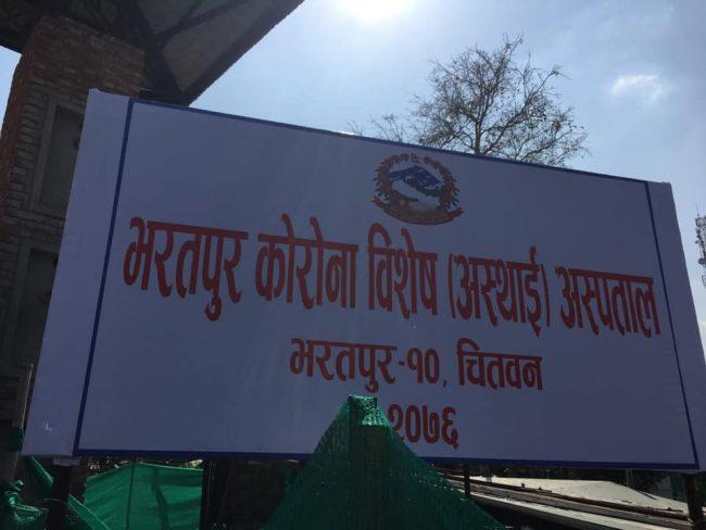 भरतपुर कोभिड १९ परीक्षण प्रयोगशाला आजबाट पुन संचालनमा