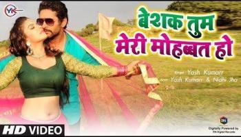 यश कुमार और निधि झा का रोमांटिक भोजपुरी गाना 'बेशक़ तुम मेरी मोहब्बत हो' हुआ रिलीज