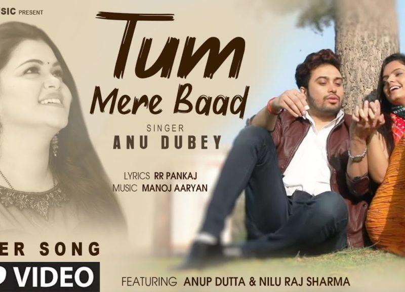 तुम मेरे बाद   Anu Dubey   Tum Mere Baad   Bhojpuri Video 2021