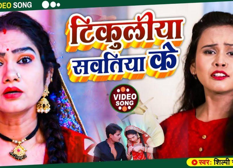 टिकुलिया सवतिया के | Shilpi Raj | Tikuliya Sawtiya Ke | Bhojpuri Song 2021