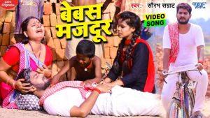 बेबस मजदुर | Saurabh Samrat | Bebas Majdur | Bhojpuri Video 2021