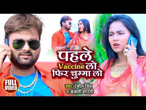 पहले Vaccine लो फिर चुम्मा लो   Ranjeet Singh, Anjali Bharti   Bhojpuri Video 2021