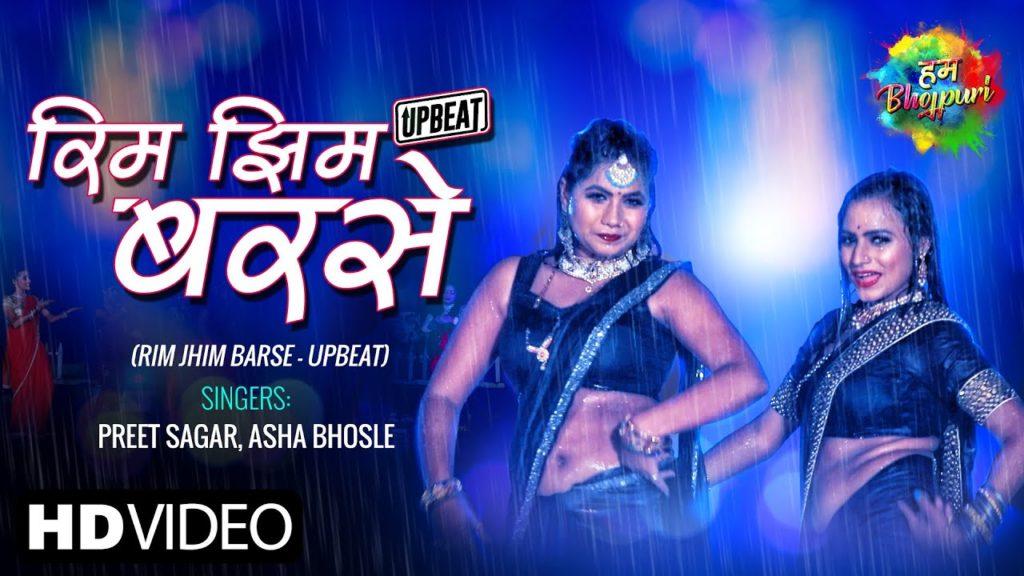 रिम झिम बरसे   Preet Sagar, Asha Bhosle   Rim Jhim Barse - Upbeat   Bhojpuri Video 2021