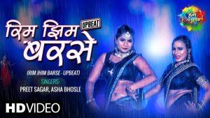 रिम झिम बरसे | Preet Sagar, Asha Bhosle | Rim Jhim Barse - Upbeat | Bhojpuri Video 2021