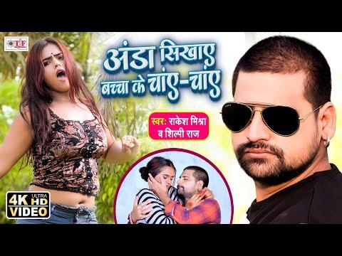 अंडा सिखाये बच्चा के चाए चाए   Rakesh Mishra, Shilpi Raj   Anda Sikhaye Bachcha Ke Chay Chay   Bhojpuri Video 2021