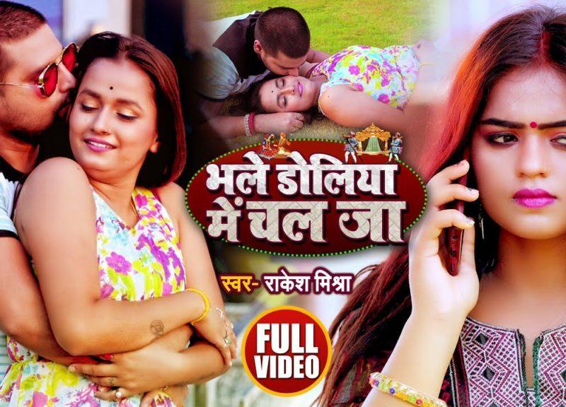 भले डोलिया में चल जा   Rakesh Mishra   Bhale Doliya Me Chal Ja   Bhojpuri Video 2021