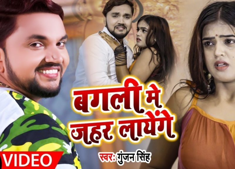 बगली में जहर लाएंगे   Gunjan Singh, Antra Singh Priyanka   Pagli Jahar Layenege   Bhojpuri Video 2021