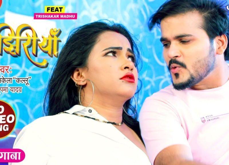 झिझिरिया   Arvind Akela Kallu, Anupama Yadav   Jhijhiriya   Bhojpuri Song 2021