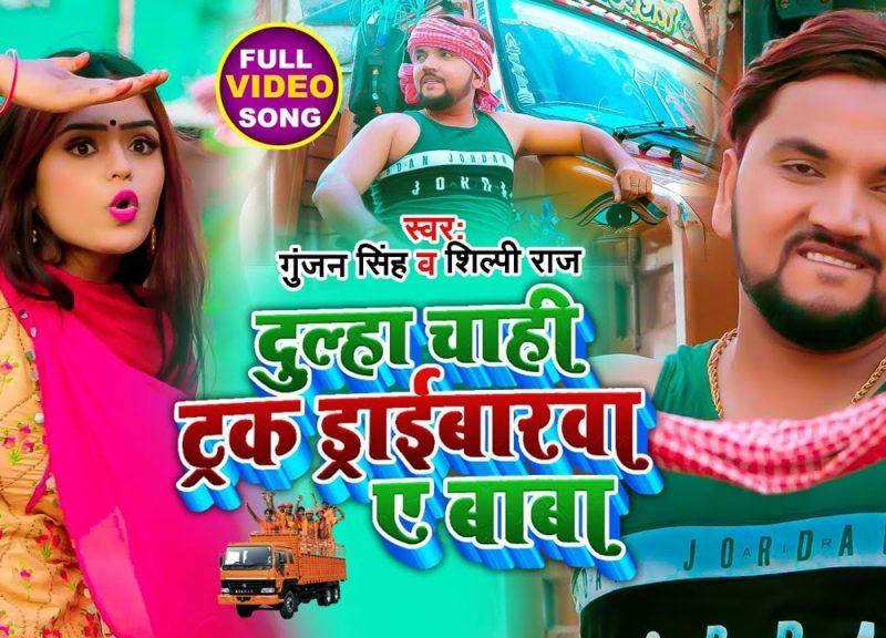 दुल्हा चाही ट्रक ड्राईबारवा ए बाबा   Gunjan Singh, Shilpi Raj   Dulha Chahi Tarc Draibarwa   Bhojpuri Video 2021