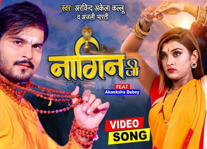 नागिन जी | Arvind Akela Kallu, Anjali Bharti | Nagin Ji | Bhojpuri Video 2021